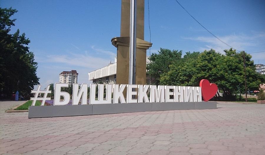 Skilt som sier jeg elsker Bisjkek på kirgisisk
